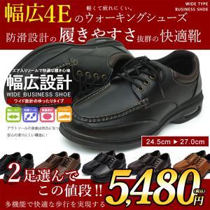 2足セット ウォーキングシューズ メンズ 幅広 4E 靴 ビジネスシューズ|assistant