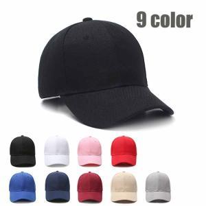 帽子 無地 ベースボールキャップ メンズ レディース 男女兼用 ゴルフ カジュアル CAP|assistant