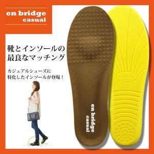 インソール 中敷き カジュアル 靴 カップ形状 ウォーキング シューズ 男性用 歩行をサポート|assistant