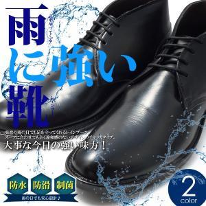 ビジネスシューズ 防水 レインブーツ ラバー ブーツ メンズ 雨 雪 スノー 長靴 チャッカ...