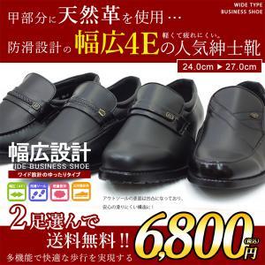 2足セット ビジネスシューズ メンズ 革靴 幅広 4E ローファー 歩きやすい 疲れない|assistant