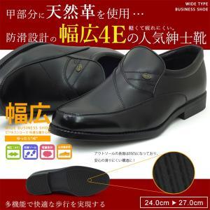 ビジネスシューズ 幅広 4E メンズ ローファー 歩きやすい 疲れない 紳士靴|assistant