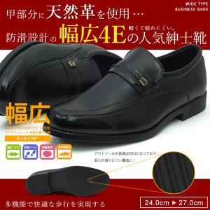 ビジネスシューズ 幅広 4E メンズ ローファー 紳士靴 天然皮革 歩きやすい|assistant