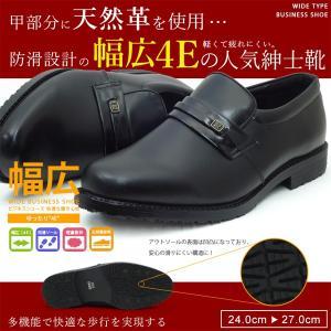 ビジネスシューズ メンズ  幅広 4E スリッポン ローファー 歩きやすい 疲れない 紳士靴 天然皮革|assistant