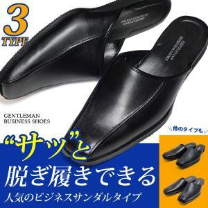 ビジネスサンダル ビジネスシューズ サンダル メンズ スリッパ 本革 履きやすい|assistant
