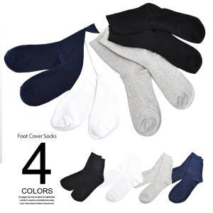 ハイソックス 靴下 ソックス 黒 ブラック 白 ホワイト ネイビー スニーカー グレー 便利|assistant