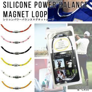 シリコンパワー バランス マグネットループ スポーツ ゴルフ メール便送料無料|assistant