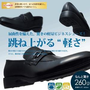 ビジネスシューズ 軽量 歩きやすい 疲れない メンズ 紳士靴...