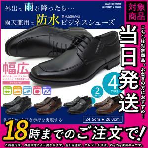 ビジネスシューズ 防水 幅広 4E 紳士靴 メンズ クッション性...