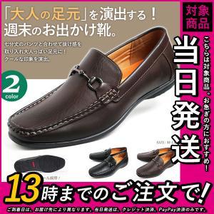 ローファー メンズ 靴 スリッポン シューズ ビジネスシューズ 紳士靴 assistant