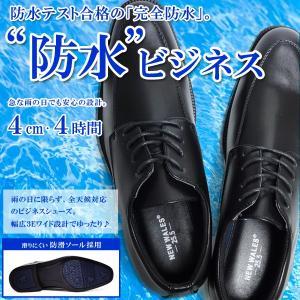 ビジネスシューズ 防水 4時間 4cm 防滑 幅広 紳士靴 ...