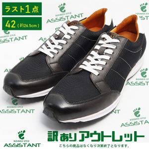 [アウトレット] スニーカー メンズ ビブラムソール ブラック 1点限り 靴 シューズ 42 約26.5cm  [箱なし]|assistant