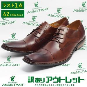 [1点限りアウトレット] [箱なし] ビジネスシューズ ロングノーズ 靴 シューズ 42 約26.5cm|assistant