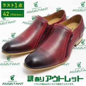 [1点限りアウトレット] ローファー メンズ ジッパーブーツ 本革 シューズ 靴 42 約26.5cm 訳あり 箱なし|assistant