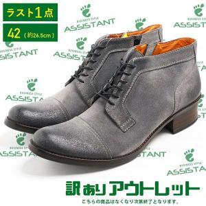 [1点限りアウトレット] メンズブーツ カジュアル 42 約26.5cm 本革 ジッパー 靴 シューズ assistant
