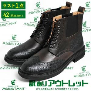 [アウトレット] メンズブーツ ウィングチップ サイドゴア 42 約26.5cm 本革 靴 カジュアル シューズ assistant