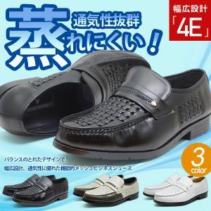 ビジネスシューズ 通気性 幅広 4E メンズ 紳士靴 メッシ...