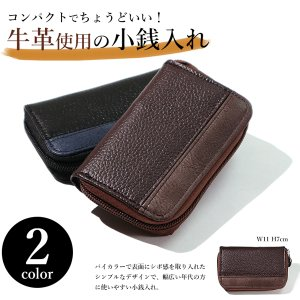 小銭入れ 財布 メンズ 牛革 ウォレット 二つ折り コンパクト ポイント消化|assistant