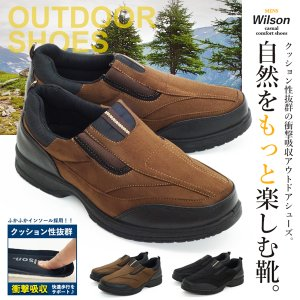 アウトドア シューズ ウォーキング メンズ スニーカー 登山靴 トレッキング 靴 防水 3E Wilson assistant