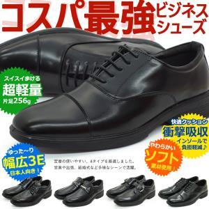 ビジネスシューズ メンズ 幅広 3E 紳士靴 革靴 コスパ WILSON