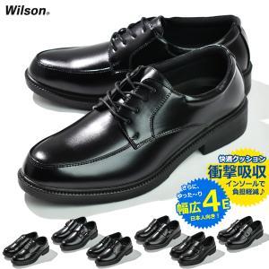 ビジネスシューズ 4E 幅広 メンズ 革靴 紳士靴 コスパ 歩きやすい Wilson