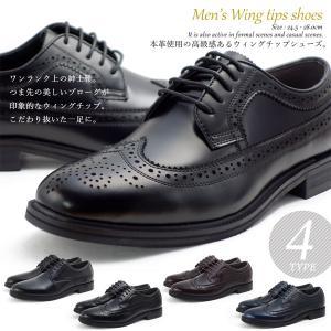 ビジネスシューズ 本革 ウィングチップ メンズ 紳士靴 レザー 送料無料|assistant