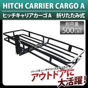 ヒッチメンバー ヒッチキャリアカーゴA 折りたたみ式 / 耐荷重227kg