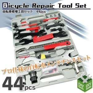 自転車用工具 自転車修理工具セット 49pc