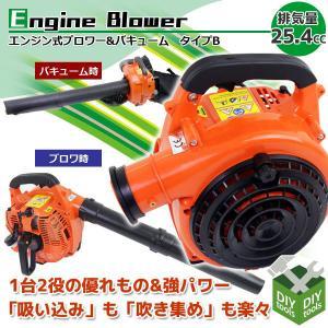 エンジンブロワ 30cc強力エンジンブロア ブロワバキューム 1台2役