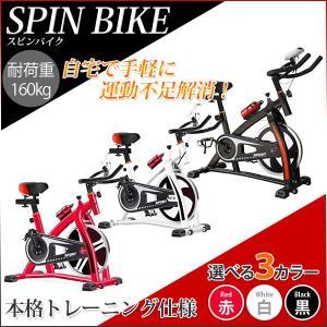 エアロバイク スピンバイク 赤・白・黒 耐荷重160kg/ エクササイズバイク