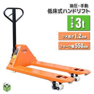 ◆商品詳細 3tパレットハンドリフト重量3000kg対応型です。 倉庫や工場などの荷物の移動・積み下...