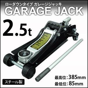 ◆商品詳細 最大耐荷重:2.5トン 対応最高位:約385mm 対応最低位:約85mm 揚幅:約300...