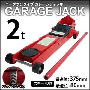 油圧ジャッキ ガレージジャッキ 2t / フロアジャッキ
