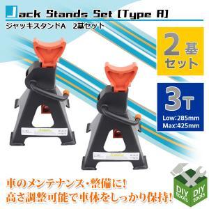 油圧ジャッキ ジャッキスタンドA 2基セット 耐荷重3t