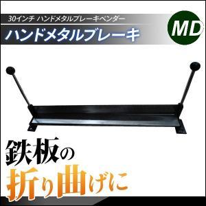 ◆商品詳細 鉄板、アルミ板の折り曲げ加工に。  最大加工幅:770mmまで 折り曲げ能力:鉄板1.2...
