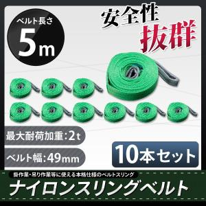 ◆商品詳細 玉掛作業・吊り作業にどうぞ!本格仕様のベルトスリングです。 強度、耐荷、耐久性に優れいて...