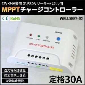 ソーラーパネル チャージコントローラMPPT 最大容量30A 12v/24v