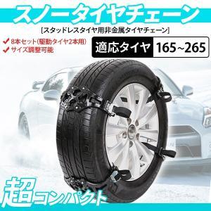 タイヤチェーン 非金属タイヤチェーン タイヤ2本分 / スノーチェーン ジャッキアップ不要