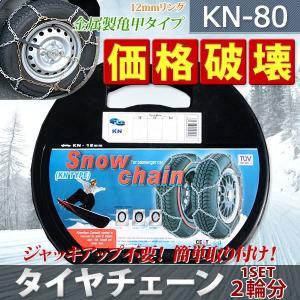 タイヤチェーン 金属タイヤチェーンkn80...