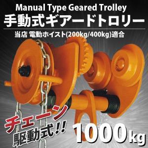 トロリー手動式 1000kg (1t) ギヤードトロリー