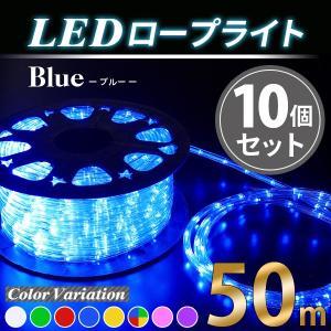 イルミネーションライト 電源ケーブル付属LEDロープライト 青10個SET/1250球 50m...