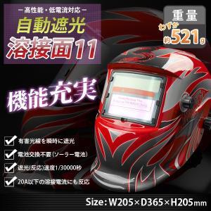 ◆商品詳細 ★こんな機能を搭載してます★ 溶接時の有害光線を瞬時に遮光します。 ソーラー電池の採用に...