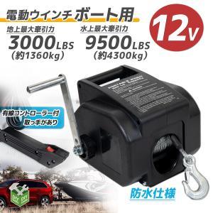 ◆商品詳細 地上最大牽引力(シングル) :3000LBS(1361Kg) 水上最大牽引力:8500L...