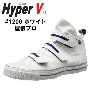 日進ゴム ハイパーV #1200 屋根プロ ホワイト (先芯なし)