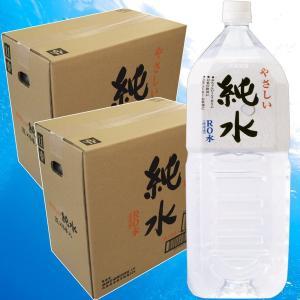 品名 :やさしい純水 2L(清涼飲料水)x2ケース(12本入)   原材料名 :海水(海洋深層水) ...
