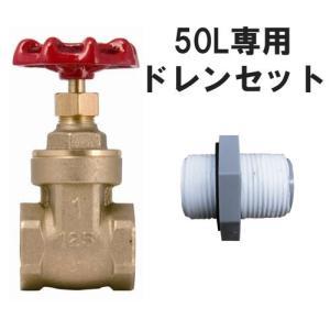 (スイコー) ホームローリー 50L専用 25A ドレン(バルブ+両ネジニップル) HLT 雨水タンク 貯水タンク 家庭菜園|assistone