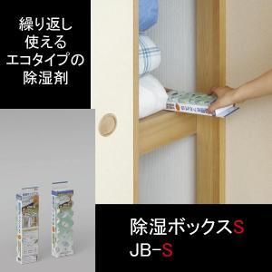 伸晃 除湿ボックスS JB-S|assistone