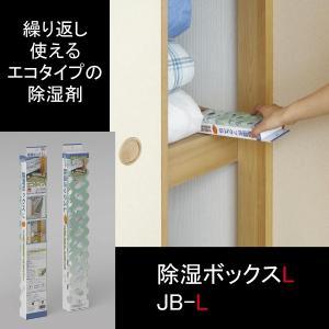 伸晃 除湿ボックスS JB-L|assistone