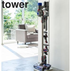 ダイソン コードレスクリーナースタンド タワー dyson 山崎実業 V10/V8/V7/V6/DC...