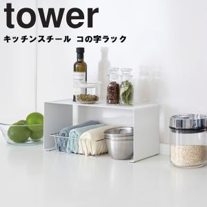 tower キッチンスチール コの字ラック タワー 山崎実業